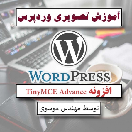 افزونه TinyMCE Advance