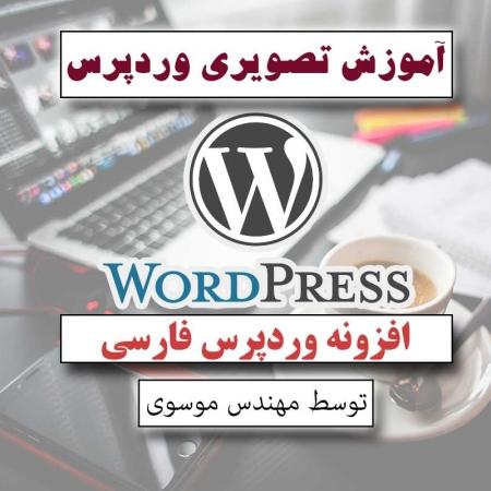 آموزش افزونه وردپرس فارسی
