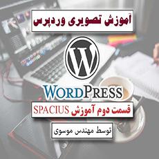 آموزش تصویری پوسته شرکتی spacius وردپرس 2