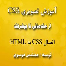 آموزش تصویری اتصال css به html