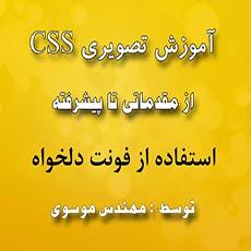 استفاده از font-face دلخواه در css