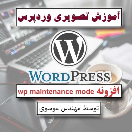 افزونه wp maintenance mode